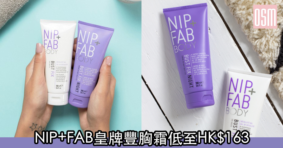 網購NIP+FAB皇牌豐胸霜低至HK$163+直運香港/澳門