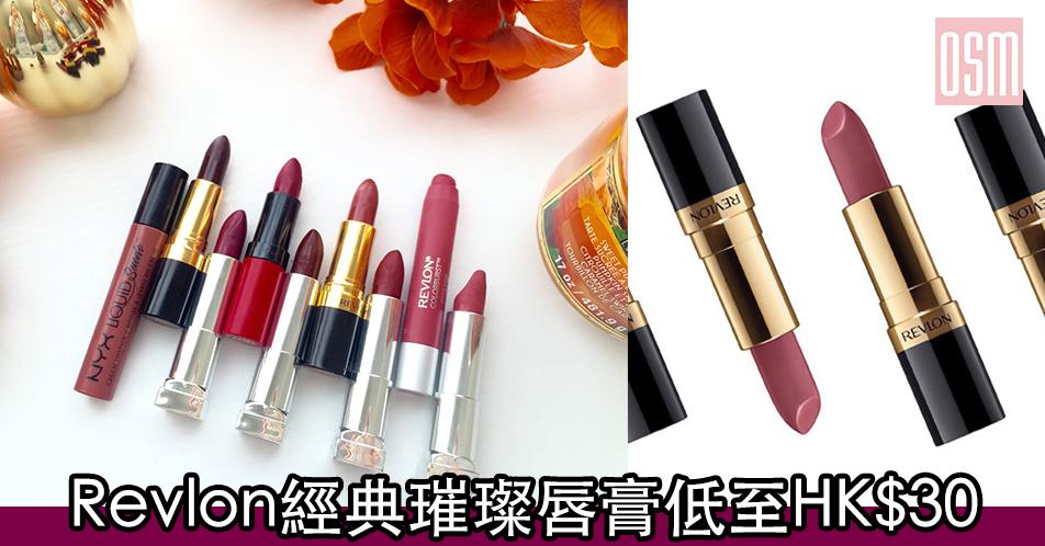 網購Revlon經典璀璨唇膏低至HK$30+免費直運香港/澳門