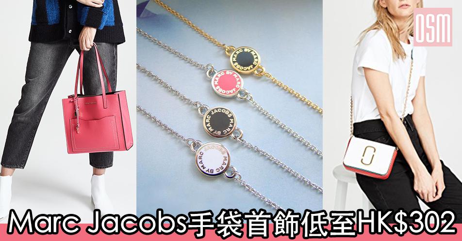 網購Marc Jacobs手袋首飾低至HK$302+免費直運香港/澳門