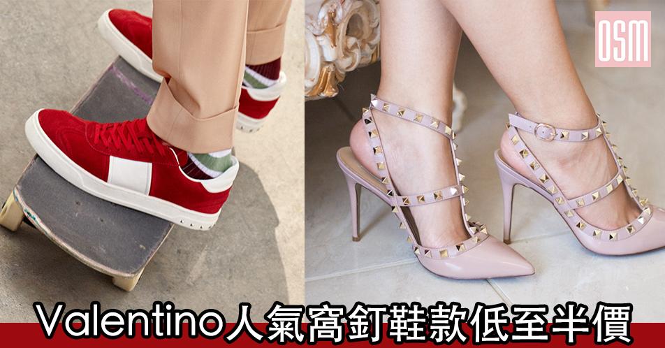 網購Valentino人氣窩釘鞋款低至半價+免費直送香港/澳門