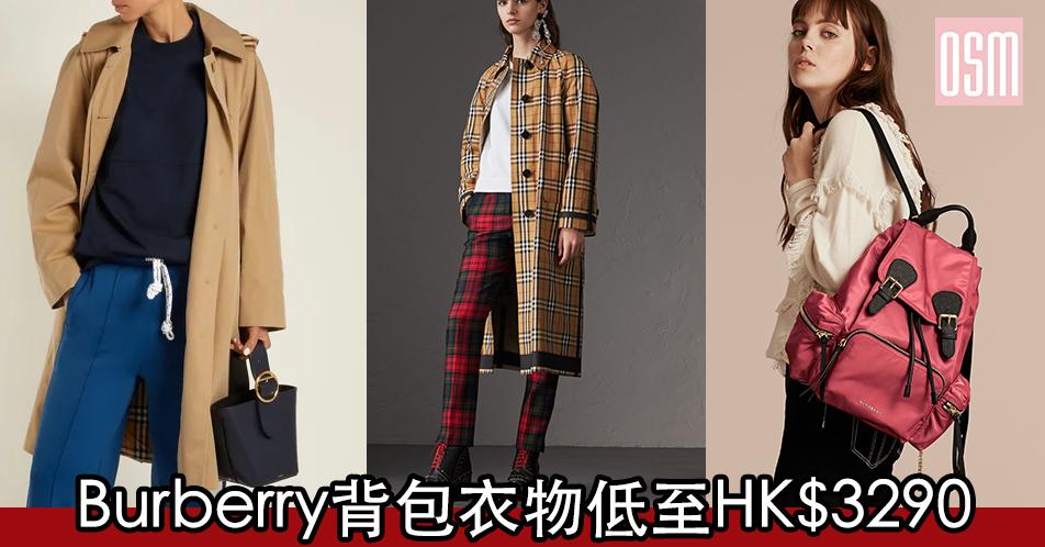 網購Burberry背包衣物低至HK$3290+免費直運香港/澳門