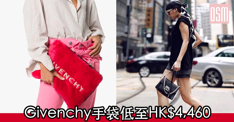 網購Givenchy手袋低至HK$4,460+免費直運香港/澳門