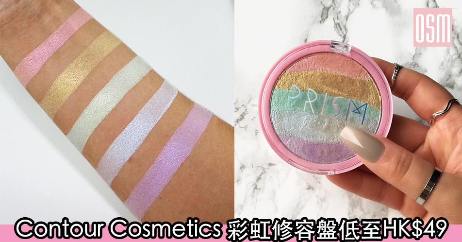 網購Contour Cosmetics彩虹修容盤低至HK$49+直運香港/澳門