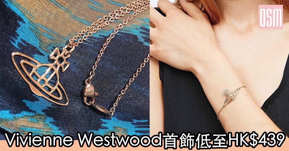 網購Vivienne Westwood首飾低至HK$439+免費直送香港/澳門