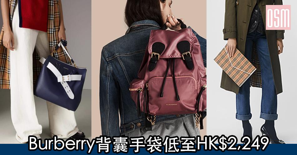 網購Burberry背囊手袋低至HK$2,249+直運香港/澳門