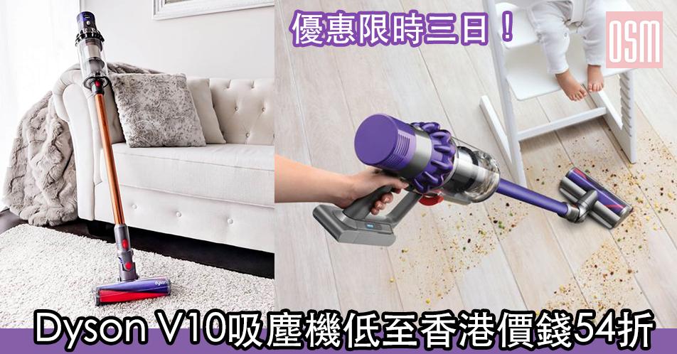 網購Dyson V10吸塵機低至香港價錢54折+直運香港/澳門