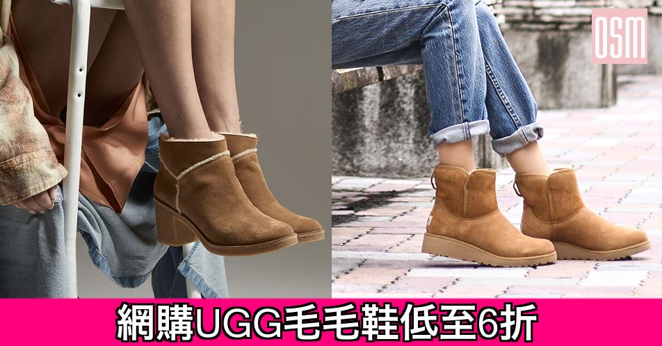 網購UGG毛毛鞋低至6折+免費直運香港/澳門