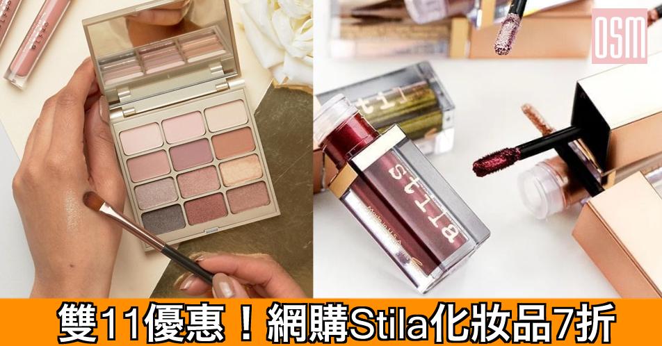 網購Stila化妝品7折+直運香港/澳門