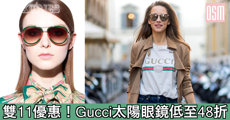 Gucci太陽眼鏡低至48折+免費直運香港/澳門