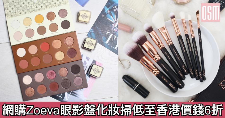 網購Zoeva眼影盤化妝掃低至香港價錢6折+免費直運香港/澳門