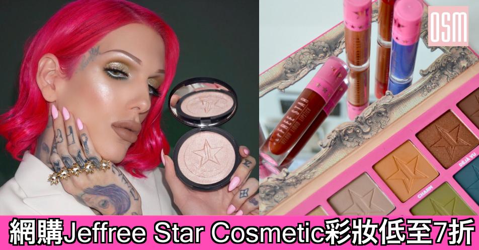 網購Jeffree Star Cosmetic彩妝低至7折+免費直送香港/澳門