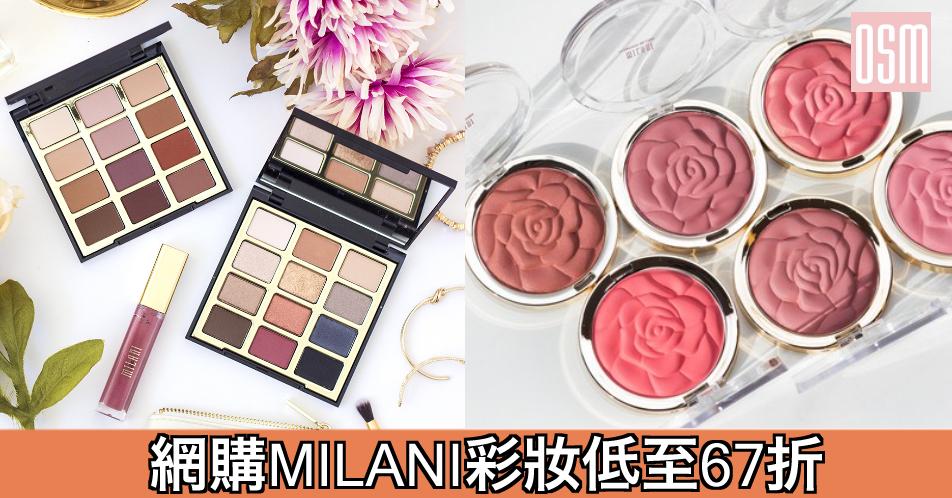 網購MILANI彩妝低至67折+免費直送香港/澳門