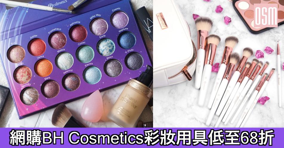 網購BH Cosmetics彩妝用具低至68折+免費直運香港/澳門