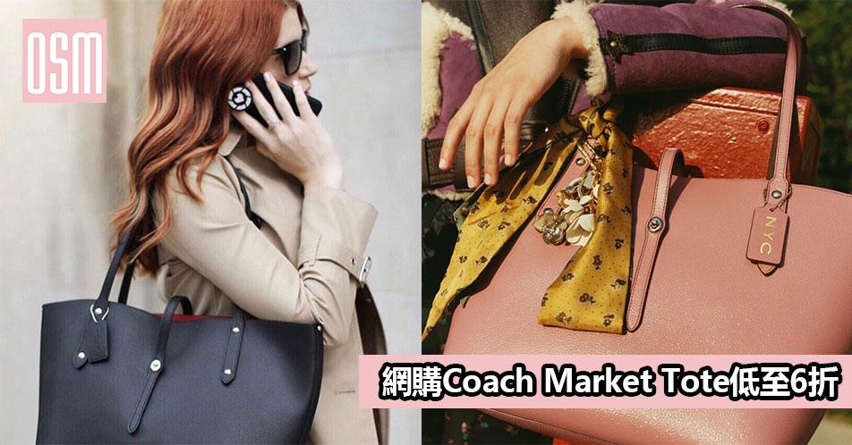 網購Coach Market Tote低至6折+直運香港/澳門