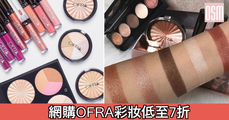 網購OFRA彩妝低至7折+免費直送香港/澳門