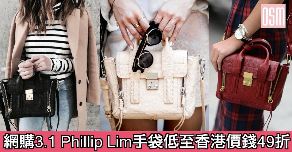 網購3.1 Phillip Lim手袋低至香港價錢49折+免費直運香港/澳門
