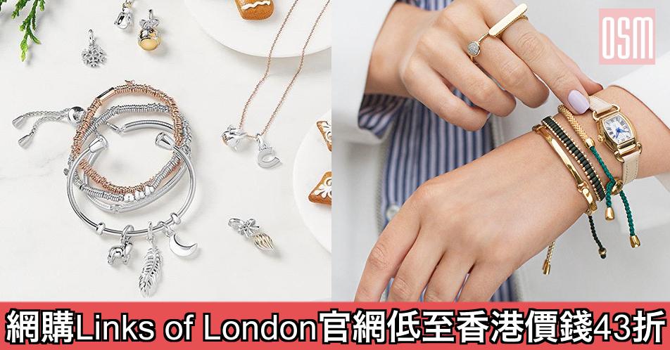 網購Links of London官網低至香港價錢43折+免費直送香港/澳門