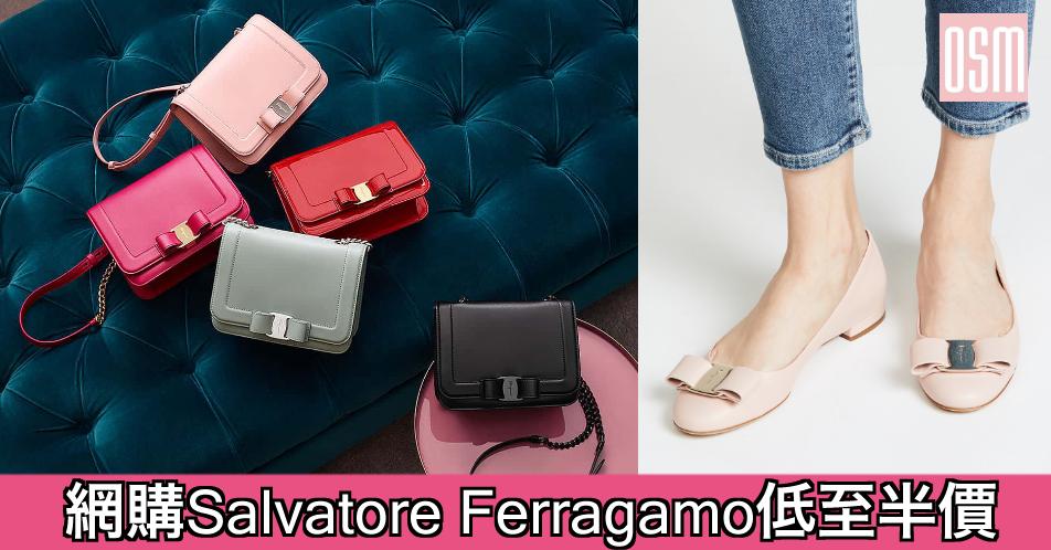 網購Salvatore Ferragamo低至半價+直運香港/澳門