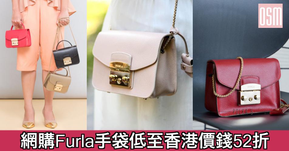 網購Furla手袋低至香港價錢52折+直運香港/澳門