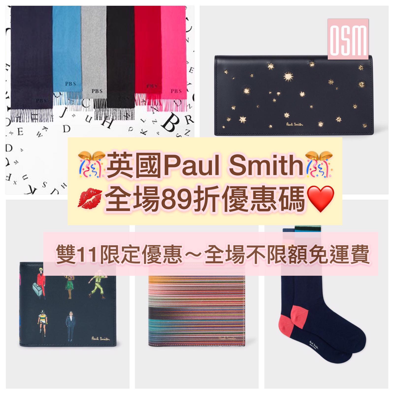 Paul Smith 雙11優惠碼+無最低消費全場免運費