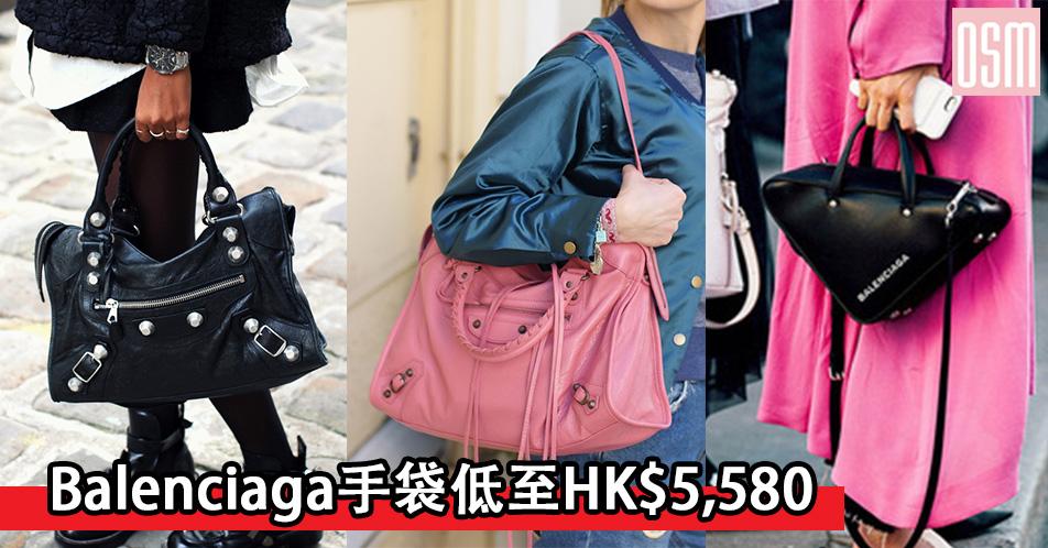 網購Balenciaga手袋低至HK$5,580+免費直運香港/澳門