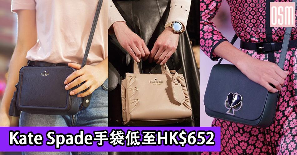 網購Kate Spade手袋低至HK$652+(限時)免費直送香港/澳門