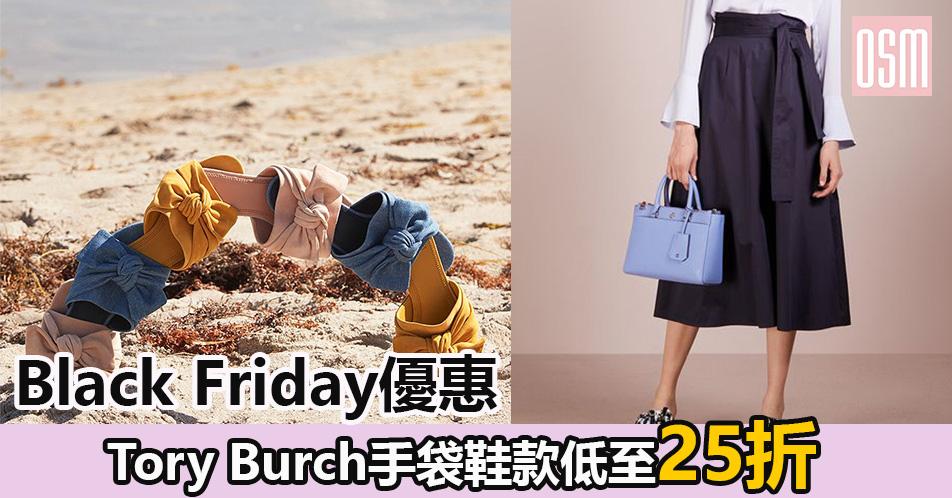 Tory Burch手袋鞋款低至25折+免費直運香港/澳門