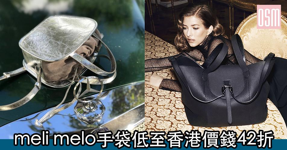 網購Jimmy Choo鞋款低至HK$2070+(限時)免費直運香港/澳門
