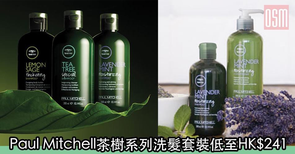 網購Paul Mitchell茶樹系列洗髮套裝低至HK$241 +免費直運香港/澳門