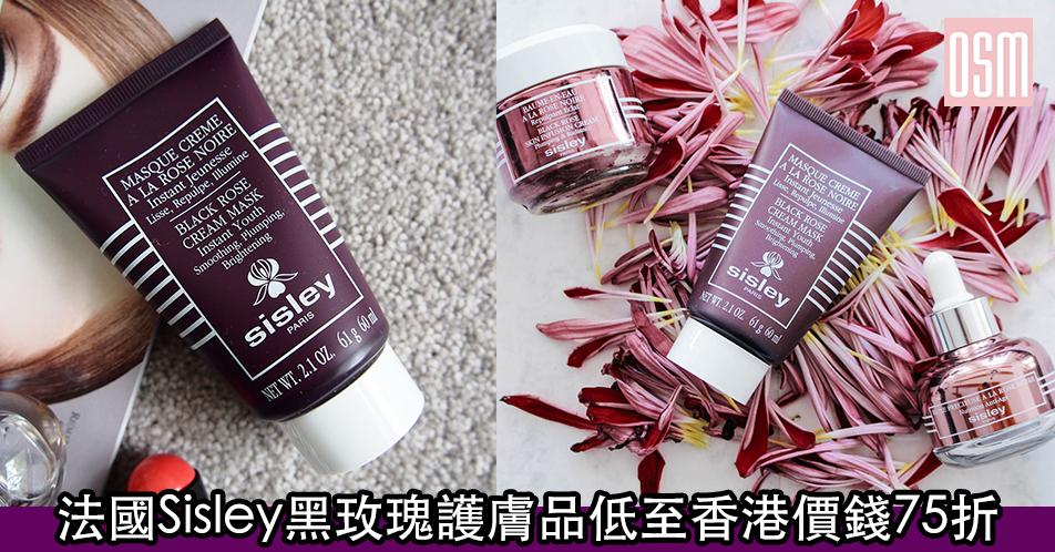 網購法國Sisley黑玫瑰護膚品低至香港價錢75折+免費直運香港/澳門