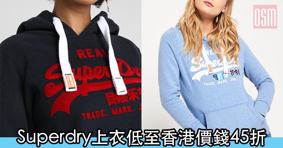 網購Superdry Hoodie 低至低至香港價錢45折+免費直運香港/澳門