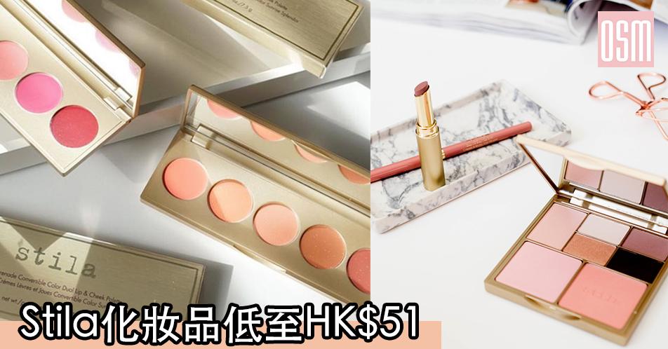 網購Stila化妝品低至HK$51+免費直運香港/澳門