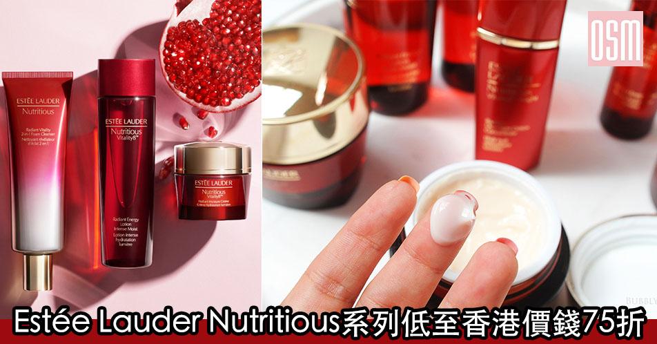 網購最新版Estée Lauder Nutritious系列低至香港價錢75折+免費直運香港