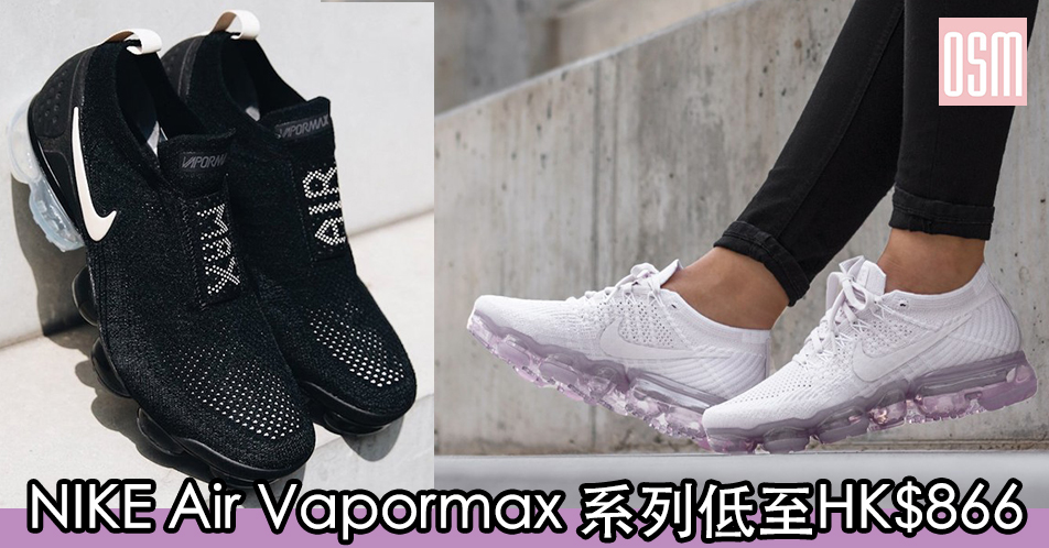 網購NIKE Air Vapormax 系列低至HK$866+免費直運香港/澳門