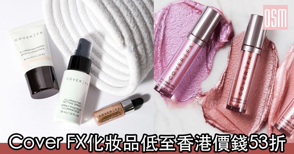 網購Cover FX化妝品低至香港價錢53折+免費直運香港/澳門