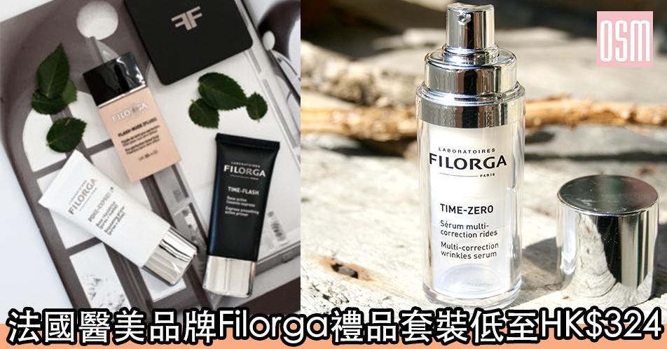 網購法國醫美品牌Filorga禮品套裝低至HK$324+免費直運香港/澳門