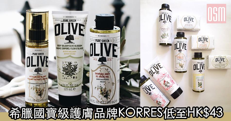 網購希臘國寶級護膚品牌KORRES低至HK$43+免費直運香港/澳門