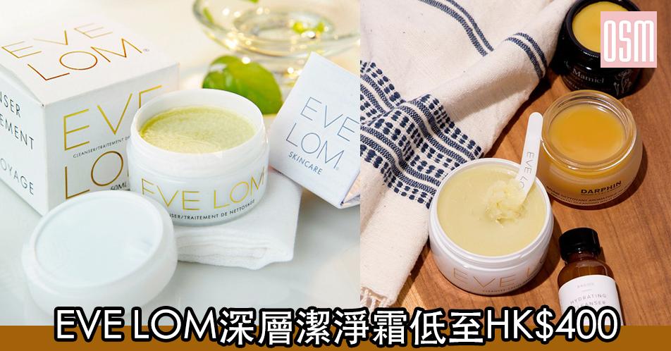 網購EVE LOM深層潔淨霜低至HK$400+免費直運香港/澳門