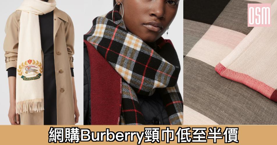 網購Burberry頸巾低至半價+免費直運香港/澳門