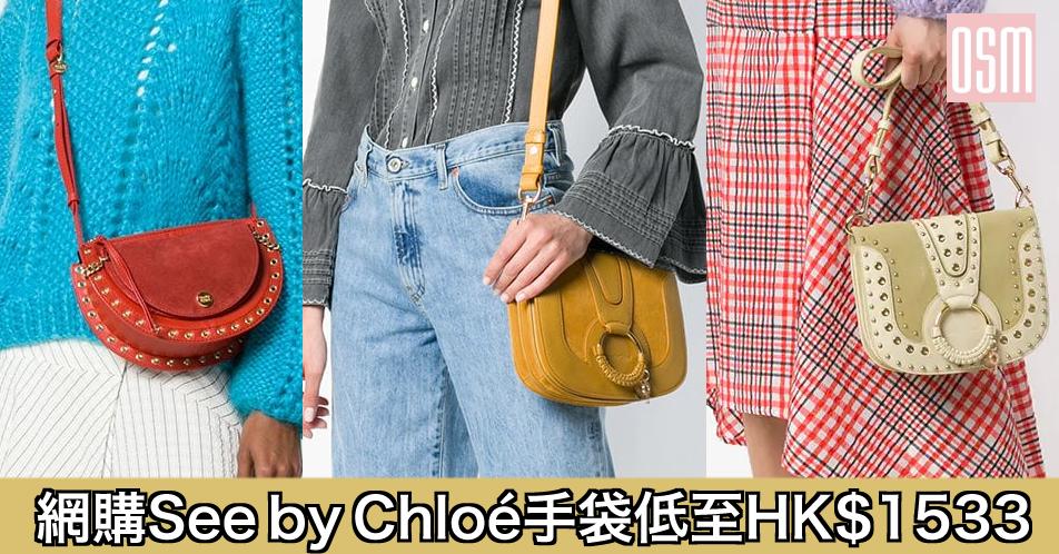 網購Chloé手袋低至半價+免費直運香港/澳門