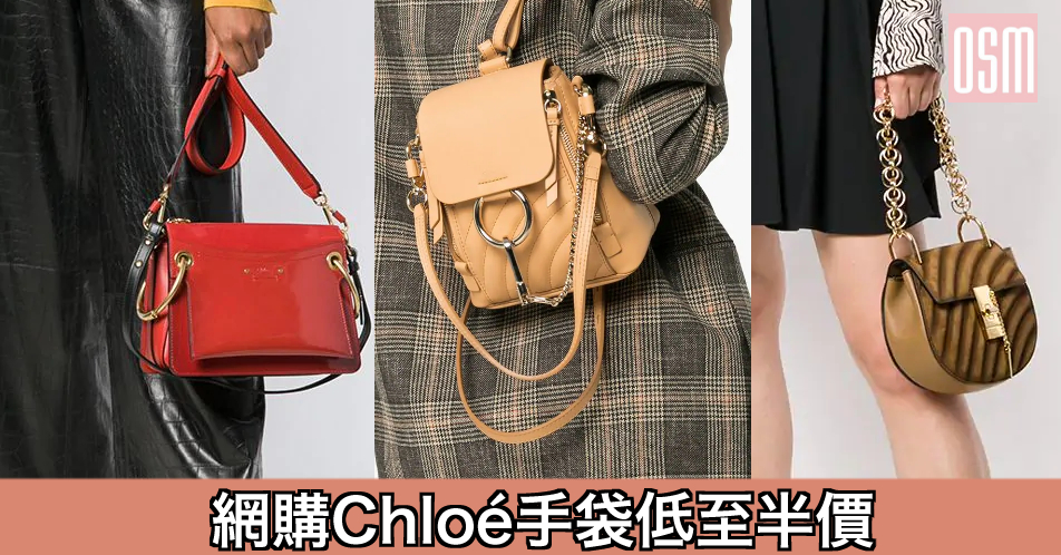 網購See by Chloé手袋低至HK$1533+免費直送香港/澳門