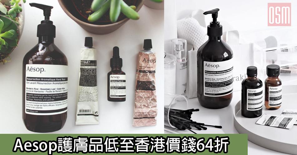網購Aesop護膚品低至香港價錢64折+免費直送香港/澳門