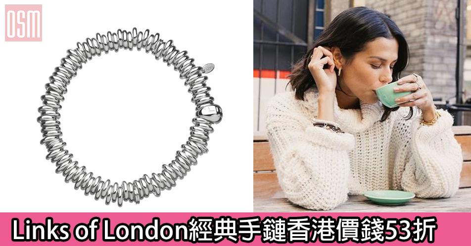 網購Links of London經典手鏈香港價錢53折+免費直送香港/澳門