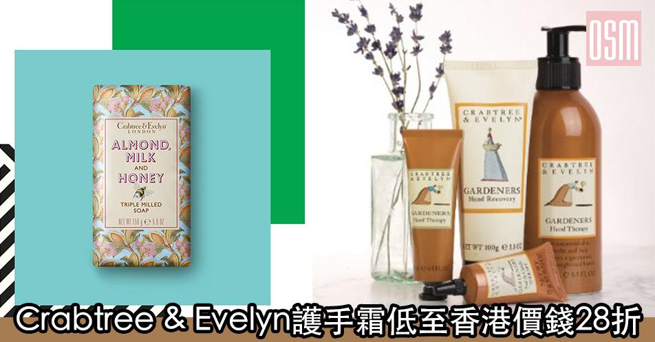 網購英國皇室芳療Aromatherapy Associates產品低至74折+免費直運香港/澳門