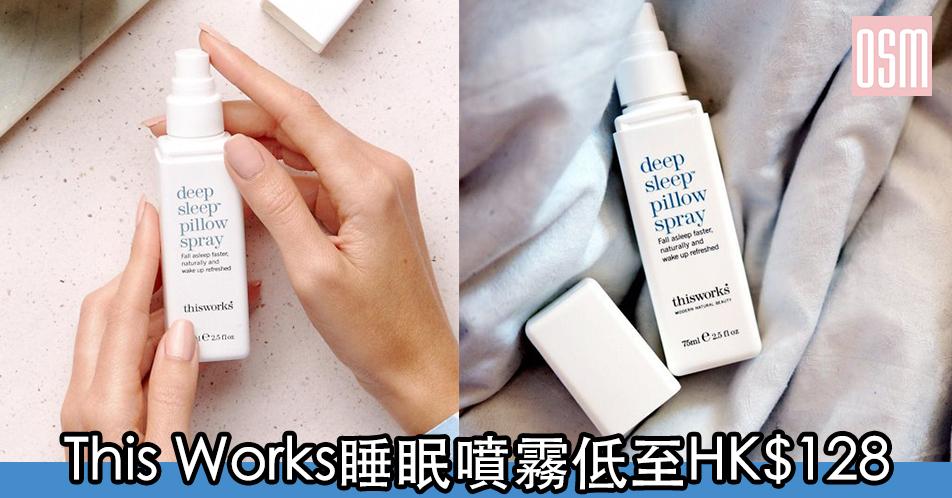 網購This Works睡眠噴霧低至HK$128+免費直送香港/澳門