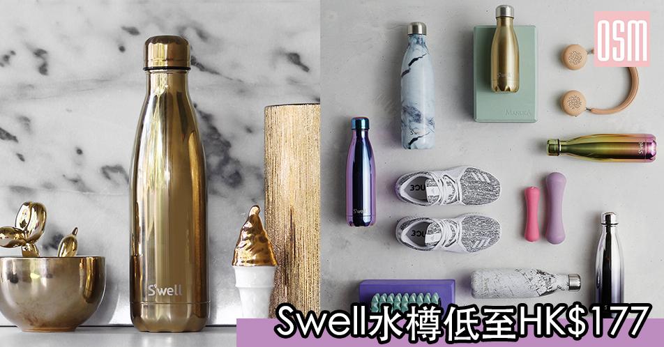 網購Swell水樽低至HK$177+免費直運香港/澳門