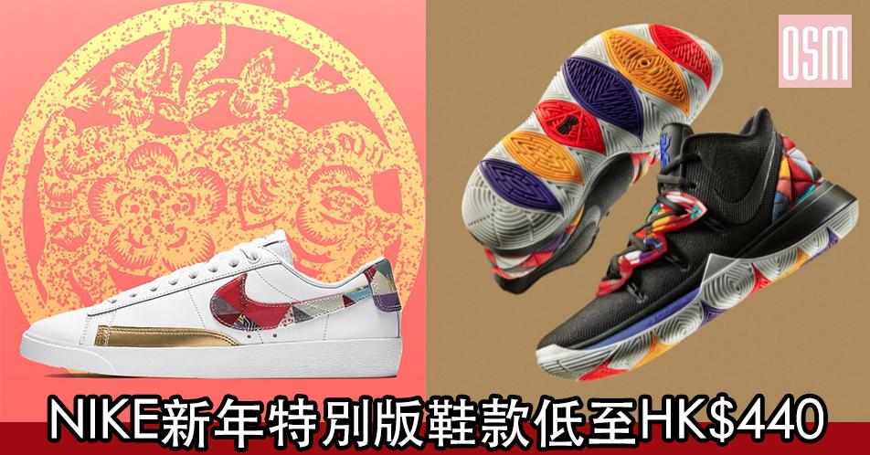 網購NIKE新年特別版鞋款低至HK$440+免費直運香港/澳門