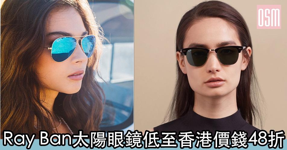 網購Ray Ban太陽眼鏡低至香港價錢48折+免費直運香港/澳門