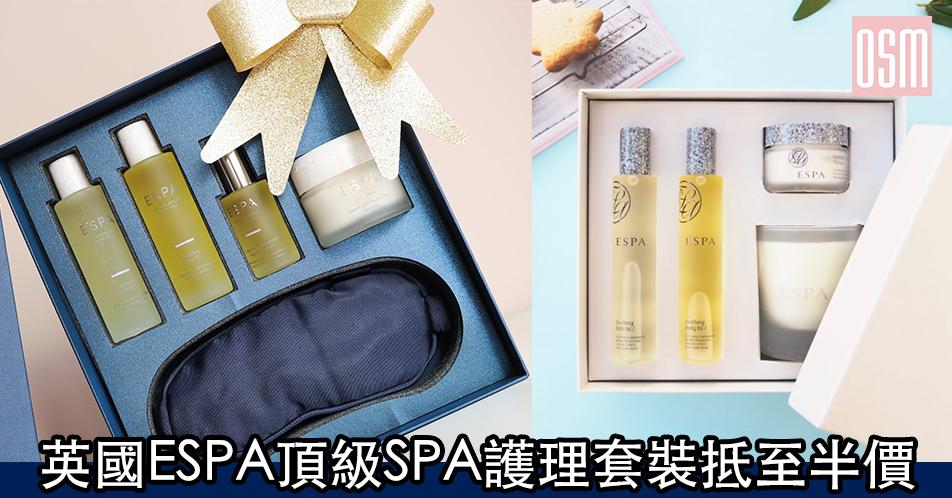 網購英國ESPA頂級SPA護理套裝抵至半價+免費直送香港/澳門