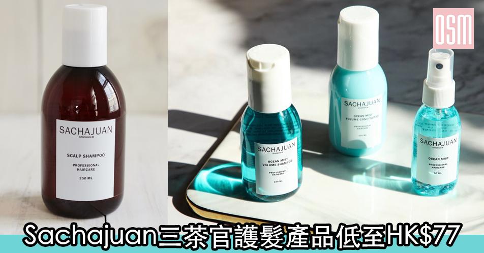 網購Sachajuan三茶官護髮產品低至HK$77+免費直運香港/澳門